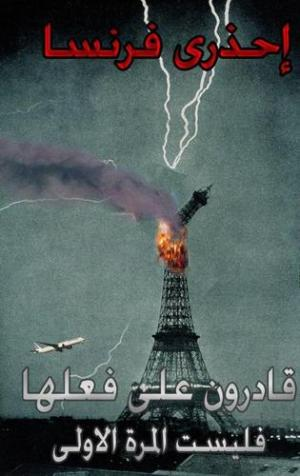 tour_eiffel_vigipirate_menace_terroriste